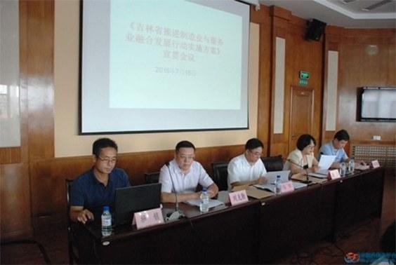 省工信厅《吉林省推进制造业与亿博app下载业融合发展行动实施方案》宣贯会议在长春召开